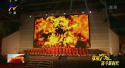 (壮丽70年 奋斗新时代)爱国主义音乐进高校巡演点燃学子爱国激情-190613