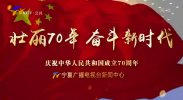 恒治水土 苦甲之地变锦绣河山(下)-190616