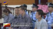 扫黑除恶进行时| 吴忠市中院二审公开宣判明彦刚等11人涉恶案件-190617