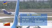 银川机场将新开银川—扬州航线 加密银川—天津航班-190625