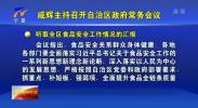 咸辉主持召开自治区政府常务会议-190604
