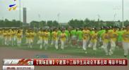 现场直播|宁夏第十三届学生运动会开幕在即 精彩早知道-190611