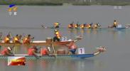 银川:龙舟竞渡迎端午-190605