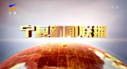 宁夏新闻联播(卫视)-190625