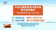 中央扫黑除恶专项斗争督导组举报电话-190626