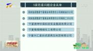 宁夏生态环境厅集中约谈5家危废问题企业-190602