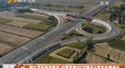 端午节开斋节期间 宁夏高速101万辆次小客车免费通行-190610
