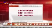 石嘴山警方公开征集肖永生、肖飞等人违法犯罪线索-190607