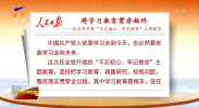 """将学习教育贯穿始终——论扎实开展""""不忘初心、牢记使命""""主题教育-190628"""