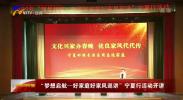 """""""梦想启航--好家庭好家风巡讲""""宁夏行活动开讲-190621"""