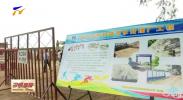 宁夏今年计划新建100座农村生活污水处理设施-190626