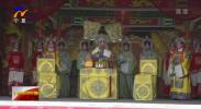 """宁夏演艺集团""""精准扶贫杯""""第二届文化周活动受到基层群众欢迎-190618"""