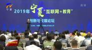 """宁夏""""互联网+教育""""创新与发展论坛在银川举行-190629"""