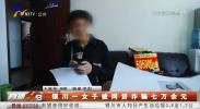 银川一女子被网贷诈骗七万余元-190624