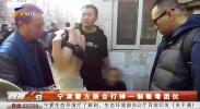 宁津警方联合打掉一制贩毒团伙-190619