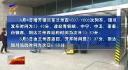 端午小长假 银川火车站增开2趟临客-190604