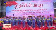 银川市举行庆祝新中国成立70周年暨庆六一主题系列活动-190601