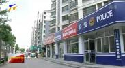 """24小时不打烊 宁夏首个""""无人警局""""落户兴庆区-190611"""