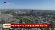 宁夏今年投入13亿元实施重大重点研发项目121项190618