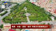 """海原:非遗""""混搭""""快闪 传统文化绽放新活力-190606"""