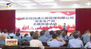 第18个安全生产月| 宁夏交通运输系统开展安全教育宣传活动-190625