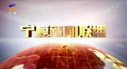 宁夏新闻联播(卫视)-190709