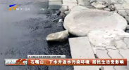 石嘴山:下水井返水污染环境 居民生活受影响-190712