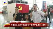 (不忘初心 牢记使命)宁夏各地以多种方式庆祝中国共产党成立98周年-190701