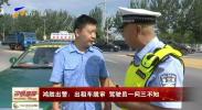 鸿胜出警:出租车脱审 驾驶员一问三不知-190710