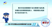 曝光台:银川市专项整治住房保障领域行业乱象-190726