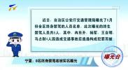 曝光台:宁夏8名终身禁驾者被实名曝光-190702