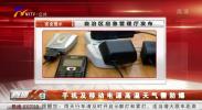 安全提示:手机及移动电源高温天气需防爆-190716