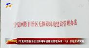 《宁夏回族自治区无障碍环境建设管理办法》7月1日起正式实施-190701