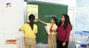 第三届京银教育合作小学教师培训开班-190710