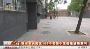 银川市兴庆区106个老旧小区改造进展顺利-190708