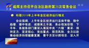 咸辉主持召开自治区政府第39次常务会议-190717