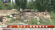 永宁有人偷倒建筑垃圾-190702