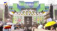 2019银川乐堡音乐节开幕-190714