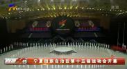 宁夏回族自治区第十五届运动会开幕-190708