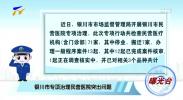 曝光台:银川市专项治理民营医院突出问题-190703