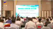 2019全国纺织服装协会交流座谈会在吴忠召开-190728