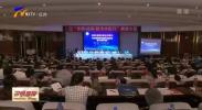 慢病(络病)防治中国健康行活动在银川举行-190713
