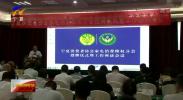 宁夏消费者协会家电消费维权分会成立-190729