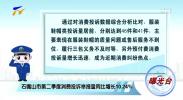 (曝光台)石嘴山市第二季度消费投诉举报量同比增长10.24%-190712