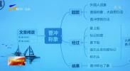 """银川:高科技助力""""互联网+教育""""蓬勃发展-190704"""