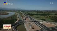 今年年底前宁夏取消高速公路省界收费站 90%实现不停车收费-190717