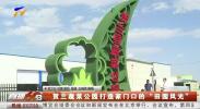 """贺兰蔬菜公园打造家门口的""""田园风光""""-190713"""
