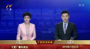 宁夏新闻联播(卫视)-190721