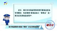 """曝光台丨银川市场监管取缔14家食品""""黑窝点""""及无证无照食品经营户-190718"""
