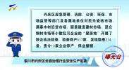 曝光台:银川市兴庆区全面治理行业安全生产乱象-190711